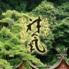 枚岡神社(河内国一之宮 太古の聖域)