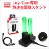 【楽天市場】Joy-Con 充電器スタンド 充電指示LED付き 4台同時充電 ニンテンドー スイ